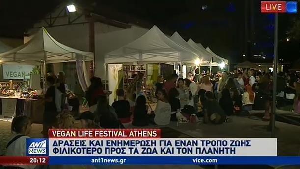 Φεστιβάλ Vegan στην Αθήνα