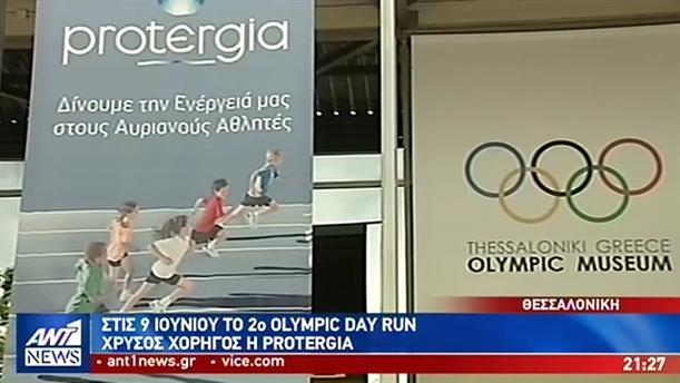 Ξεπέρασε κάθε προσδοκία η συμμετοχή στο 2ο Olympic Day Run