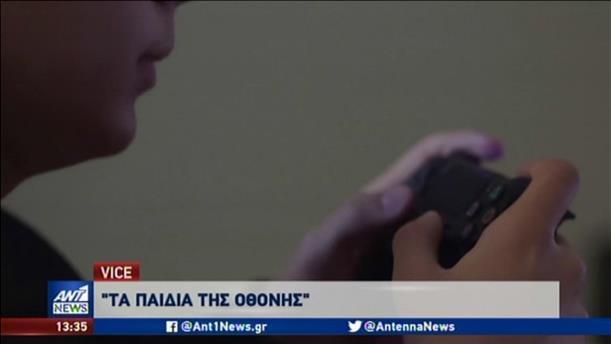 Τα παιδιά της οθόνης στο Vice Greece