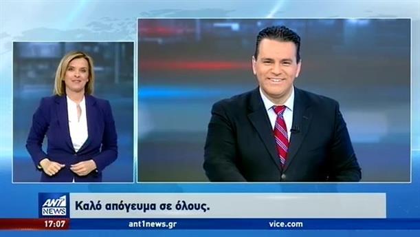 ANT1 NEWS 05-02-2020 ΣΤΗ ΝΟΗΜΑΤΙΚΗ