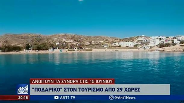 Επιστρέφουν οι τουρίστες στην Ελλάδα