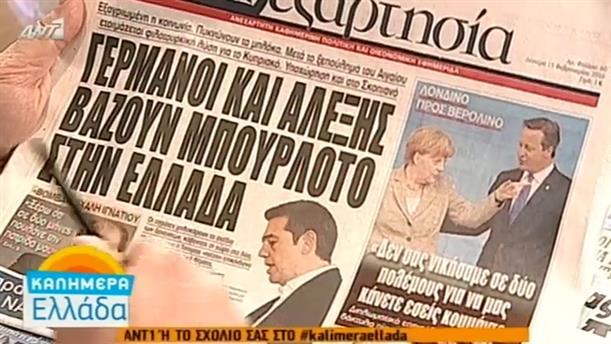 Εφημερίδες (15/02/2016)