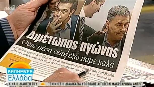 Εφημερίδες (11/10/2016)