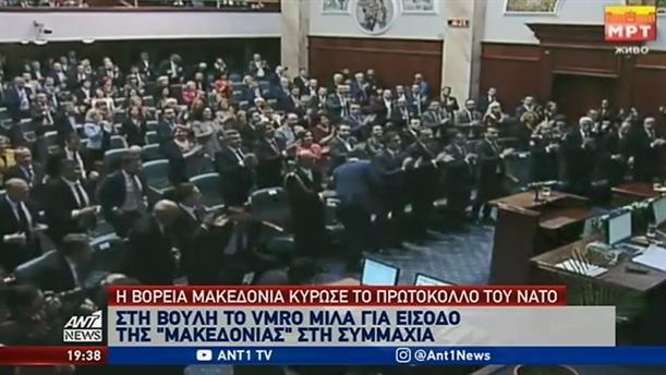 Η Βόρεια Μακεδονία κύρωσε το πρωτόκολλο εισδοχής στο ΝΑΤΟ