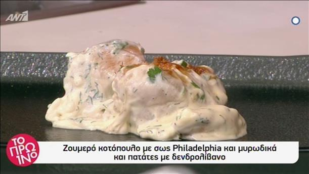 Κοτόπουλο με σως Philadelphia και μυρωδικά και πατάτες με δενδρολίβανο