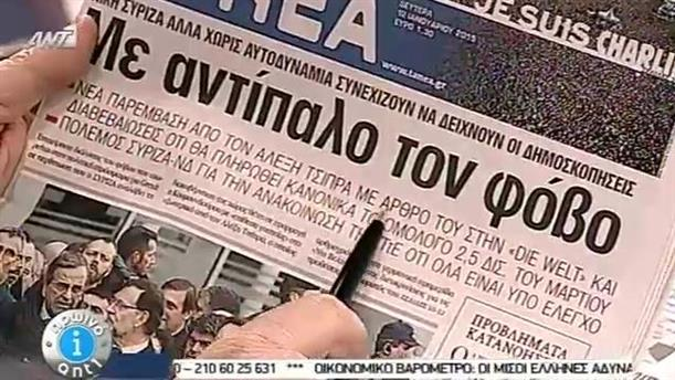 Εφημερίδες (12/01/2015)