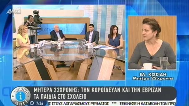 Πρωινό ΑΝΤ1 – Εκπομπή - 03/04/2015