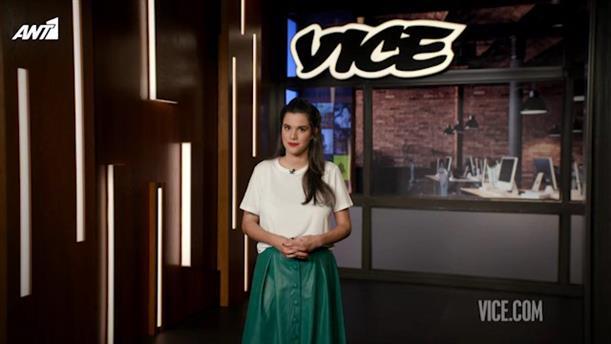 VICE – Επεισόδιο 33 – 8ος κύκλος