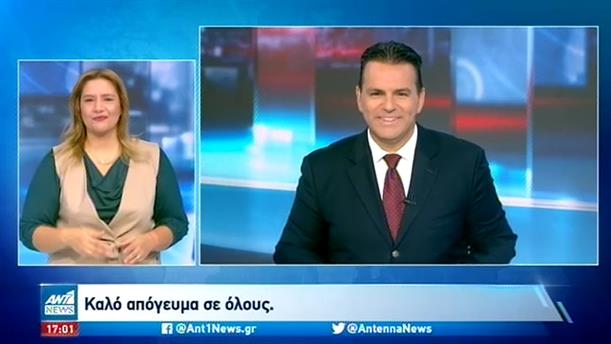ANT1 NEWS 14-09-2020 ΣΤΗ ΝΟΗΜΑΤΙΚΗ