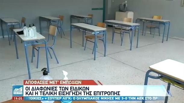 Κορονοϊός: «Γρίφος» για το άνοιγμα των σχολείων