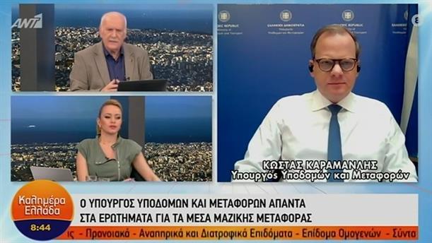 Κ. Καραμανλής - υπουργός Υποδομών και Μεταφορών – ΚΑΛΗΜΕΡΑ ΕΛΛΑΔΑ - 24/03/2021