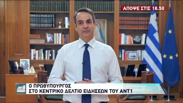 ANT1 NEWS - ΑΠΟΨΕ ΣΤΙΣ 18:50