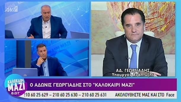 Άδωνις Γεωργιάδης - ΚΑΛΟΚΑΙΡΙ ΜΑΖΙ – 06/08/2019