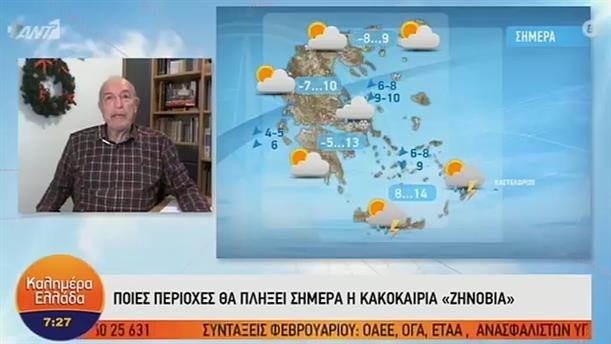ΚΑΙΡΟΣ – ΚΑΛΗΜΕΡΑ ΕΛΛΑΔΑ - 30/12/2019