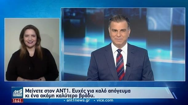 ANT1 NEWS 12/02/2021 ΣΤΗ ΝΟΗΜΑΤΙΚΗ