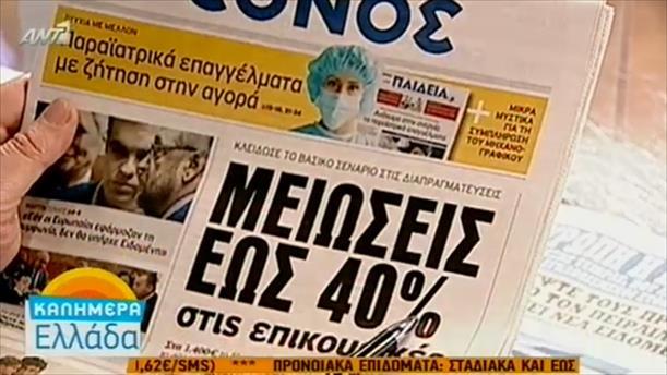 Εφημερίδες (18/03/2016)