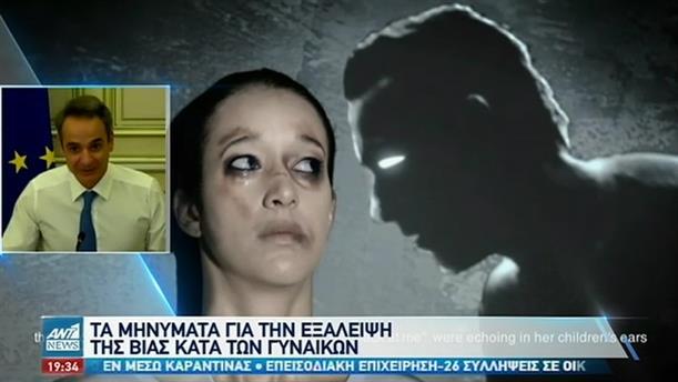 Μηνύματα πολιτικών για την εξάλειψη της βίας κατά των γυναικών