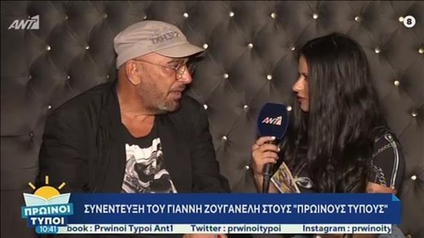 Γιάννης Ζουγανέλης – ΠΡΩΙΝΟΙ ΤΥΠΟΙ - 20/10/2019