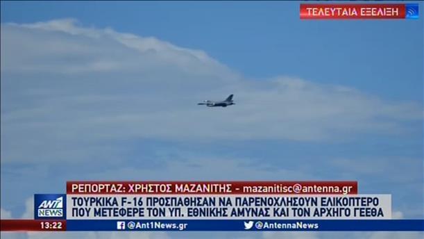 Τούρκοι παρενόχλησαν το ελικόπτερο με τον Νίκο Παναγιωτόπουλο