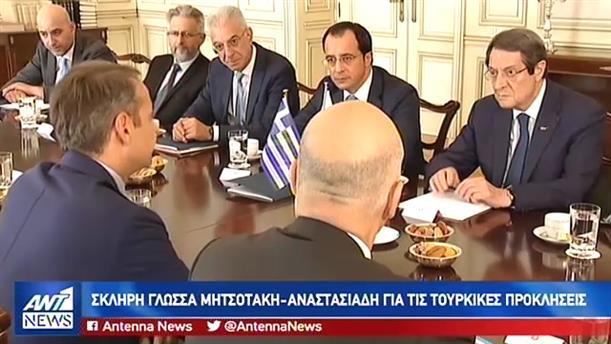 Αυστηρά μηνύματα έστειλαν στην Άγκυρα Μητσοτάκης και Αναστασιάδης