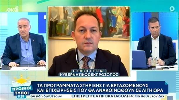 Στέλιος Πέτσας - κυβερνητικός εκπρόσωπος – ΠΡΩΙΝΟΙ ΤΥΠΟΙ - 31/10/2020
