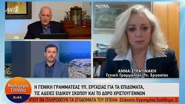 Άννα Στρατινάκη – ΚΑΛΗΜΕΡΑ ΕΛΛΑΔΑ – 18/11/2020