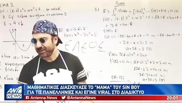 """Μαθηματικός διασκευάζει το """"Mama"""" του Sin Boy για τις Πανελλαδικές και…"""