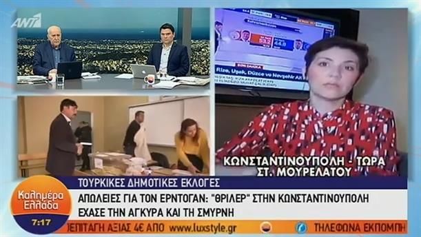 Τουρκικές δημοτικές εκλογές – ΚΑΛΗΜΕΡΑ ΕΛΛΑΔΑ – 01/04/2019