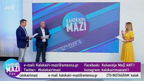 ΚΑΛΟΚΑΙΡΙ ΜΑΖΙ - 09/09/2019