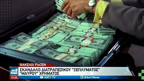 Φάκελοι FinCEN: Σκάνδαλο με διατραπεζικό ξέπλυμα μαύρου χρήματος