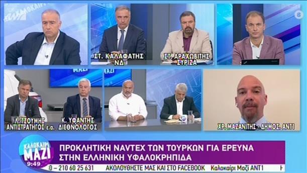 Ελληνική αντι-NAVTEX στην πρόκληση των Τούρκων