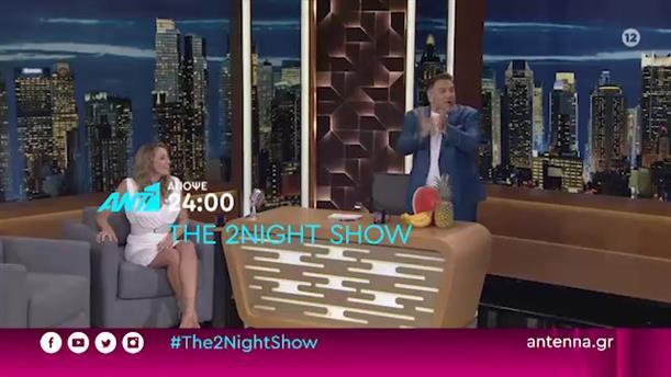 The 2Night Show – Τετάρτη 01/07