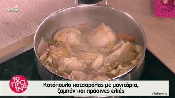Κοτόπουλο κατσαρόλας με μανιτάρια, ζαμπόν και πράσινες ελιές