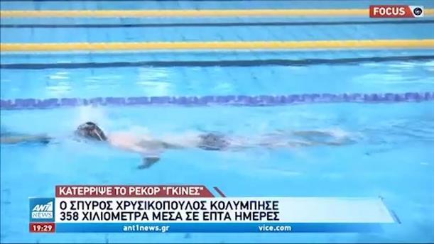 Ο Σπύρος Χρυσικόπουλος κατέρριψε ρεκόρ Γκίνες