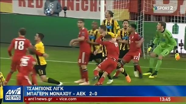 Η ΑΕΚ πάλεψε στο Μόναχο αλλά δεν τα κατάφερε