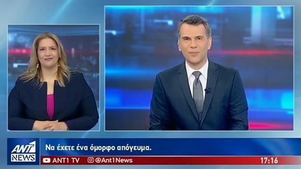 ANT1 NEWS 20-04-2019 ΣΤΗ ΝΟΗΜΑΤΙΚΗ