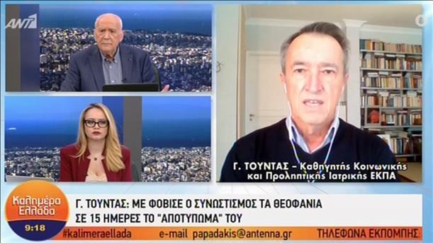"""Ο Γιάννης Τούντας στην εκπομπή """"Καλημέρα Ελλάδα"""""""