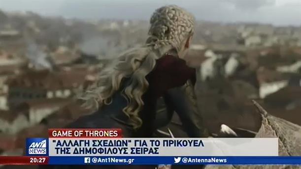 Σκωτσέζικο ντους για τους θαυμαστές του Game of Thrones