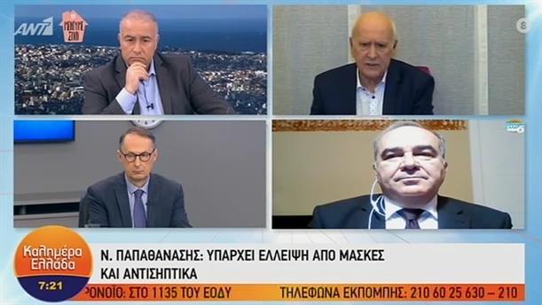 Νίκος Παπαθανάσης – ΚΑΛΗΜΕΡΑ ΕΛΛΑΔΑ – 16/03/2020