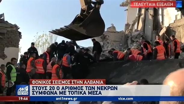 Ο ΑΝΤ1 στην Αλβανία: αυξάνεται συνεχώς ο αριθμός των θυμάτων από τον σεισμό