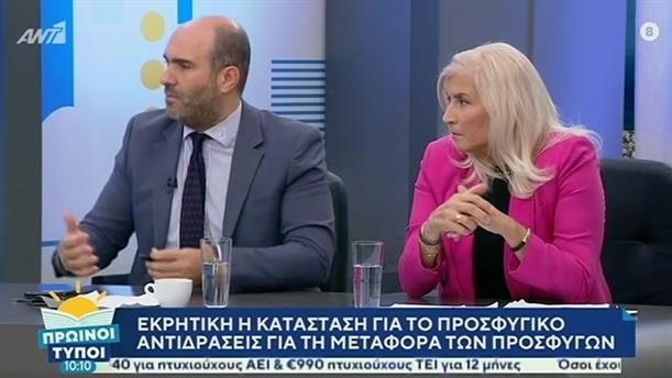 Πολιτική Επικαιρότητα – ΠΡΩΙΝΟΙ ΤΥΠΟΙ - 26/10/2019