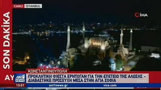 Προκλητική φιέστα Ερντογάν, με προσευχή μέσα στην Αγία Σοφία