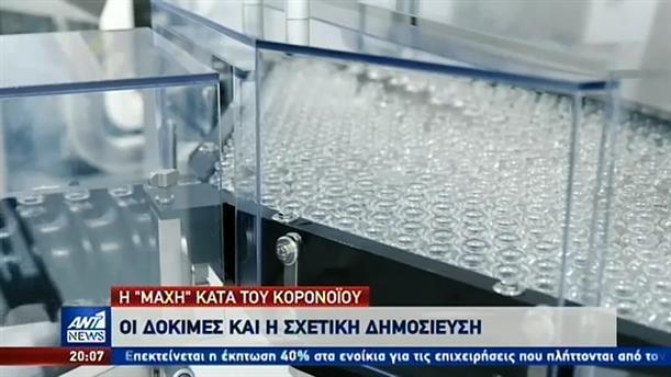 Κορονοϊός: ελπίδες από το νέο χάπι  - τροχάδην για τα γρήγορα τεστ ανίχνευσης