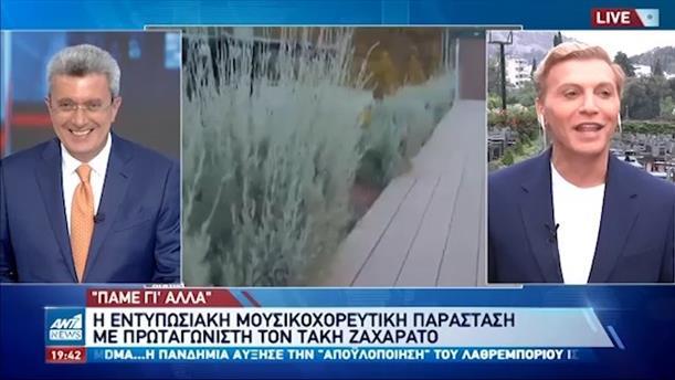 """""""Πάμε γι' άλλα"""": Ο Τάκης Ζαχαράτος στον ΑΝΤ1 λίγο πριν την πρεμιέρα στο θέατρο Άλσος"""