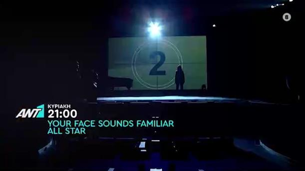 YOUR FACE SOUNDS FAMILIAR – ALL STAR - ΚΥΡΙΑΚΗ 07/03