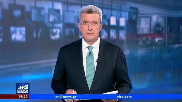 ANT1 NEWS 16-09-2019 ΣΤΙΣ 19:30