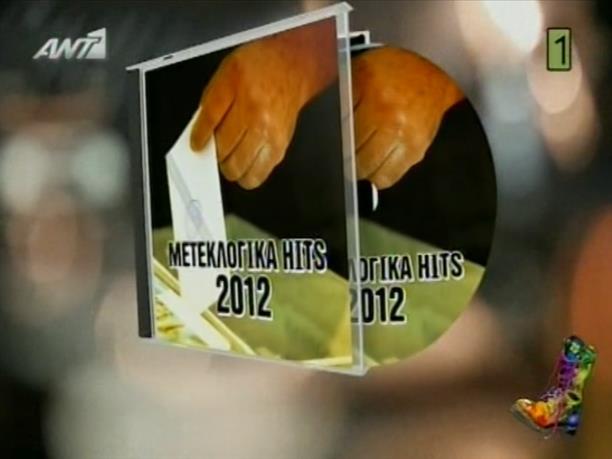 Ράδιο Αρβύλα - Νο1 - 07/05/2012