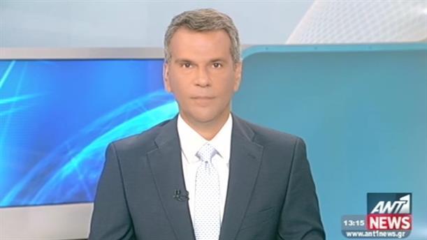 ANT1 News 09-09-2015 στις 13:00
