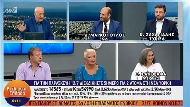 Πολιτική Επικαιρότητα - ΚΑΛΗΜΕΡΑ ΕΛΛΑΔΑ - 09/07/2019