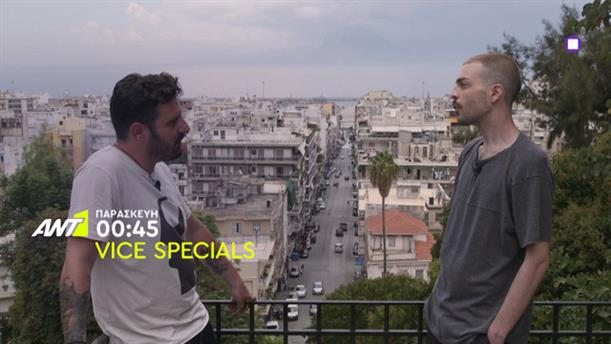 Vice Specials - Παρασκευή